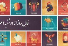 Photo of فال روزانه امروز دوشنبه ۱ مهر ماه ۱۳۹۸ + فال عطسه روز