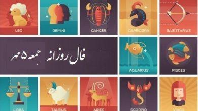Photo of فال روزانه امروز جمعه ۵ مهر ماه ۹۸ + فال عطسه روز