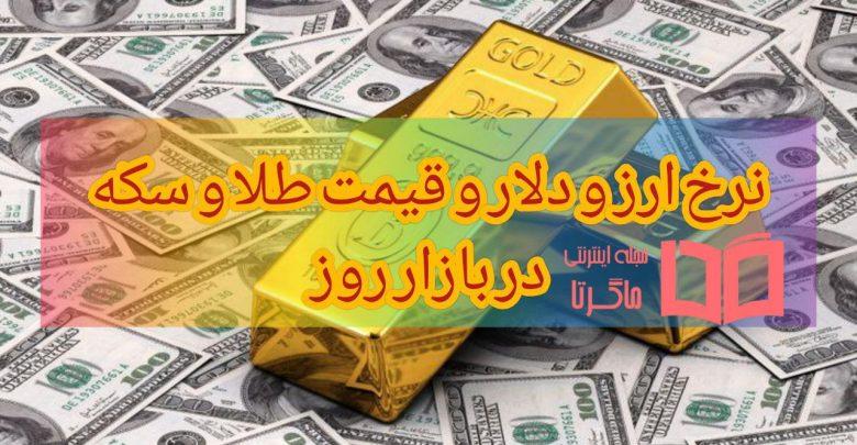 Photo of نرخ ارز و دلار ، طلا و سکه در بازار 💲 ؛ پنجشنبه ۱۸ مهر ۹۸