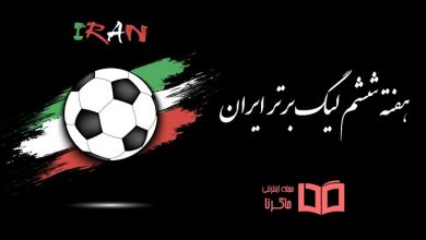 Photo of آمار و نتایج هفته ششم لیگ برتر ایران جام خلیج فارس 99-98