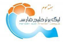 Photo of آمار و نتایج هفته سوم لیگ برتر ایران جام خلیج فارس 99-98