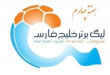 Photo of آمار و نتایج هفته چهارم لیگ برتر ایران جام خلیج فارس 99-98