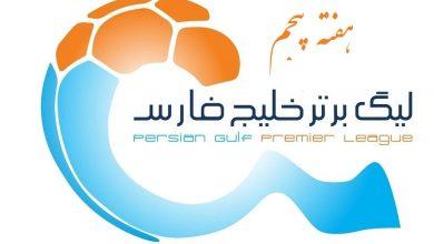 Photo of آمار و نتایج هفته پنجم لیگ برتر ایران جام خلیج فارس 99-98