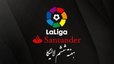 Photo of آمار و نتایج هفته ششم لالیگا اسپانیا 2019 – Liga Santander