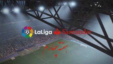 Photo of آمار و نتایج هفته چهارم لالیگا اسپانیا 2019 – Liga Santander
