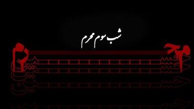 Photo of دانلود رایگان مداحی شب سوم محرم ۹۸ [ گلچین مداحان ]