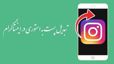 Photo of آموزش تبدیل پست به استوری در اینستاگرام – Reshare Instagram