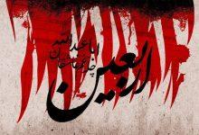 Photo of متن تسلیت اربعین حسینی ۹۸ + پیامک و تکست ادبی پیاده روی