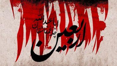 تصویر متن تسلیت اربعین حسینی ۹۹ + ⚫️ پیامک ادبی پیاده روی