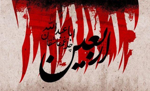 متن اربعین حسینی
