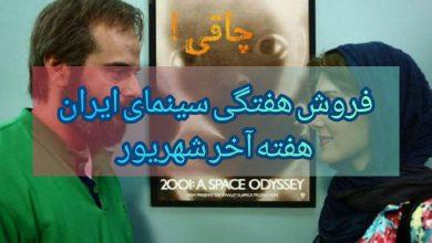 تصویر گزارش فروش سینمای ایران؛ ایده اصلی در صدر و چاقی نمیفروشد !