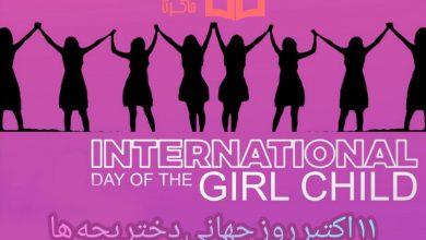 Photo of متن تبریک روز جهانی دختر بچه ها ۹۸ 👧 + عکس نوشته دخترانه