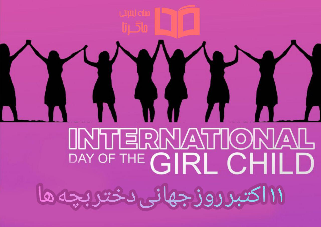 متن روز جهانی دختر بچه ها