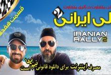 Photo of قسمت هفدهم رالی ایرانی ۲ + [ دانلود قسمت ۱۷ جدید ]
