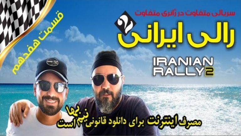 قسمت هفدهم رالی ایرانی 2