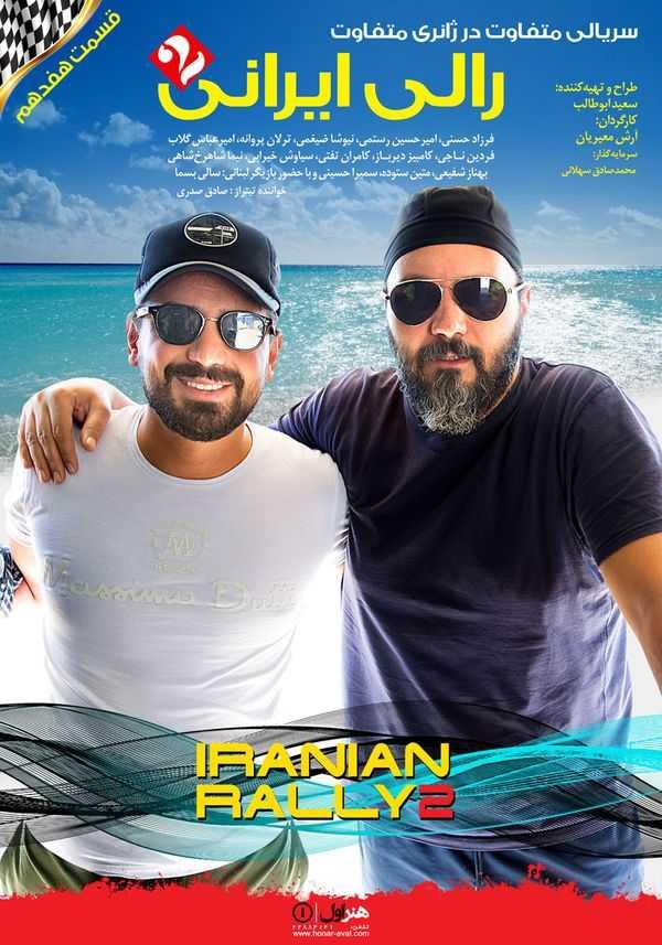 پوستر قسمت هفدهم رالی ایرانی ۲
