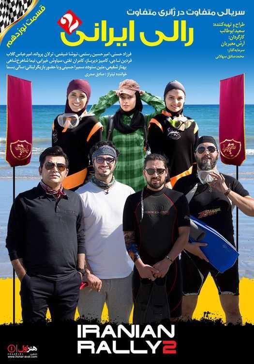 پوستر قسمت نوزدهم رالی ایرانی ۲