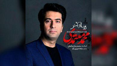 Photo of متن آهنگ تیتراژ پایانی سریال پناه آخر از محمد معتمدی – Panahe Akhar