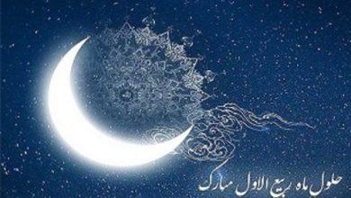 Photo of متن تبریک حلول ماه ربیع الاول ۹۸ + عکس پروفایل