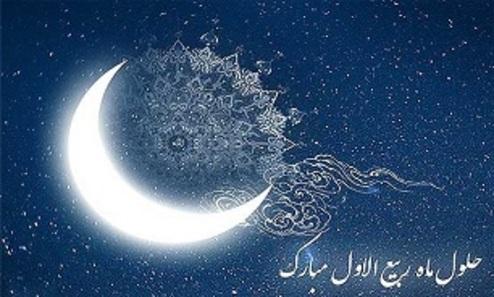 متن تبریک ماه ربیع الاول