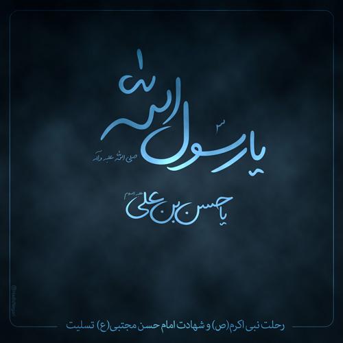 پیام تسلیت رحلت حضرت محمد و شهادت امام مجتبی