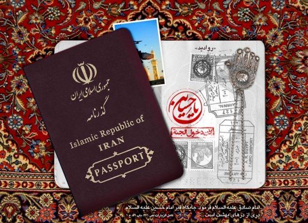 پاسپورت به عراق