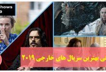 Photo of معرفی بهترین سریال های خارجی 2019 [ 25 سریال برتر جهان ]