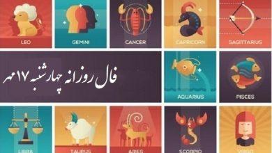 Photo of فال روزانه امروز چهارشنبه ۱۷ مهر ماه ۹۸ + فال عطسه روز