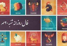 Photo of فال روزانه امروز شنبه ۲۰ مهر ماه ۹۸ + فال عطسه روز واقعی