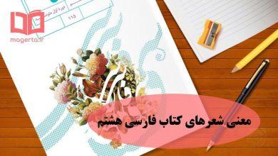 تصویر معنی تمام شعرهای کتاب فارسی پایه هشتم + دانلود فایل PDF