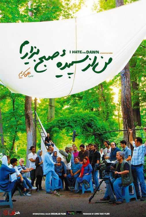پوستر فیلم من از سپیده صبح بیزارم