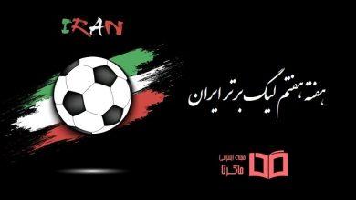 Photo of آمار و نتایج هفته هفتم لیگ برتر ایران جام خلیج فارس 99-98