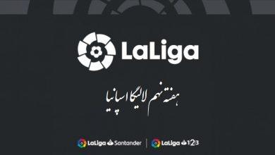 Photo of آمار و نتایج هفته نهم لالیگا اسپانیا 2019 – Liga Santander