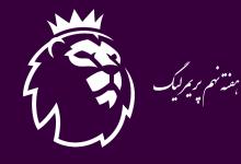 Photo of آمار و نتایج هفته نهم لیگ برتر انگلیس پریمیر لیگ Premier League