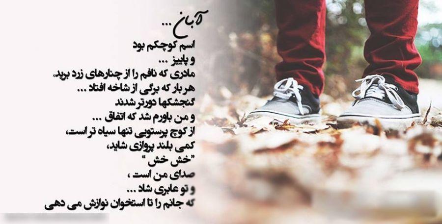 متن زیبا برای شروع ماه آبان