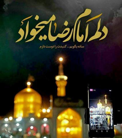 نوشته شهادت امام رضا (ع) - Emam Reza
