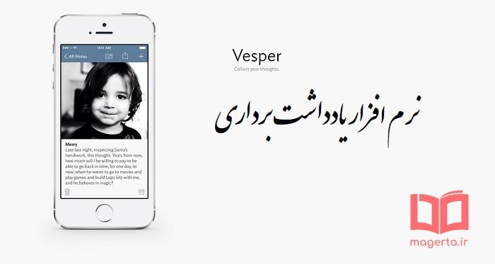 برنامه یادداشت برداری Vesper