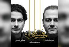 Photo of متن آهنگ های آلبوم افسانه چشمهایت همایون شجریان و علیرضا قربانی