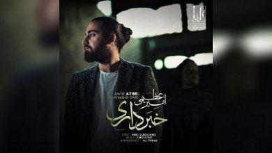 Photo of متن آهنگ خبر داری امیر عظیمی – Khabar Dari + کلیپ موزیک