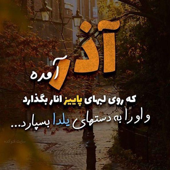 متن آذری ها