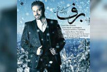 Photo of متن آهنگ برف بابک جهانبخش – Barf + کلیپ موزیک