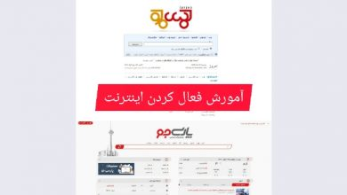 Photo of چگونه در مرورگرها جستجو کنیم + آموزش فعال کردن اینترنت