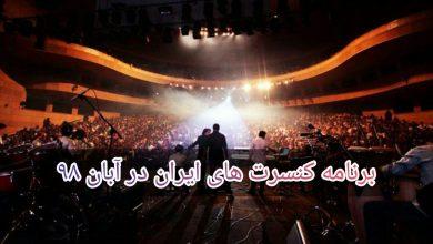 Photo of برنامه کنسرت های ایران در آبان ۹۸ – تاریخ و زمان برگزاری کنسرت ها