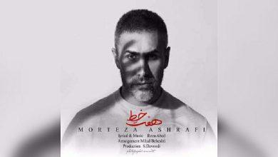 Photo of متن آهنگ هفت خط مرتضی اشرفی – Haft Khat + کلیپ موزیک