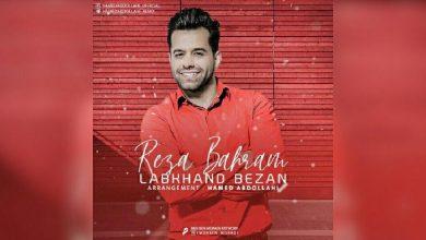 Photo of متن آهنگ لبخند بزن رضا بهرام – Labkhand Bezan + کلیپ موزیک