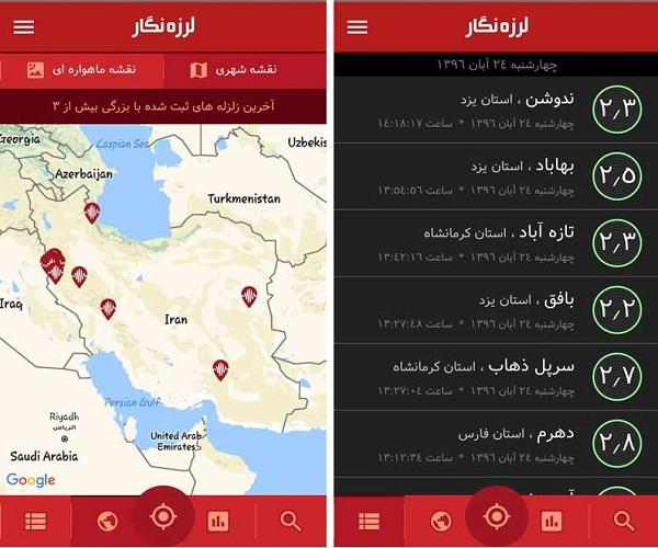 نرم افزار لرزه نگاری ایران