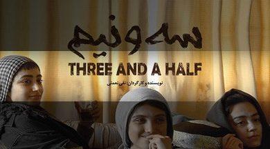 Photo of دانلود فیلم سه و نیم [ Three and a Half ] با ترافیک نیم بها