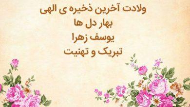 Photo of متن تبریک آغاز امامت امام زمان عج ۹۸ [ ۹ ربیع الاول ]