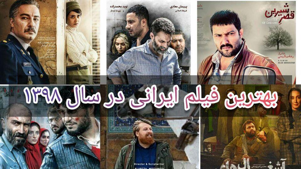 بهترین فیلم های ایرانی در سال ۱۳۹۸ - برترین های سینمای ایران 1398