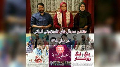 Photo of بهترین سریال های تلویزیونی ایرانی در سال ۹۸ کدام اند؟